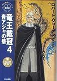 竜王戴冠〈4〉青アジャの砦―「時の車輪」シリーズ第5部 (ハヤカワ文庫FT)