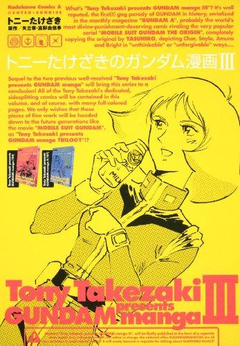 トニーたけざきのガンダム漫画 III (角川コミックス・エース 113-3)の詳細を見る