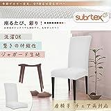 Subrtex 椅子カバー ジャガード生地 ストレッチ素材 座面とチェア両対応 フィット式 ポリエステル 背もたれ椅子フルカバー (2枚, 白い ジャガード)