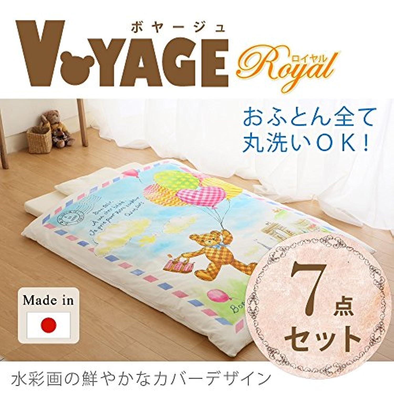 布団セット ベビー 丸洗いでき、より清潔にご使用いただけます。 便利 暮らし 【ベビー布団】ボヤージュ 〈ロイヤル〉 ベビーふとん7点セット 日本製