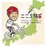 NHK BSプレミアム「にっぽん縦断 こころ旅2017」オリジナル・サウンドトラック 画像