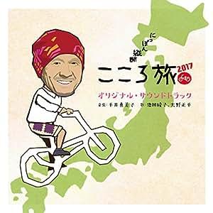 NHK BSプレミアム「にっぽん縦断 こころ旅2017」オリジナル・サウンドトラック