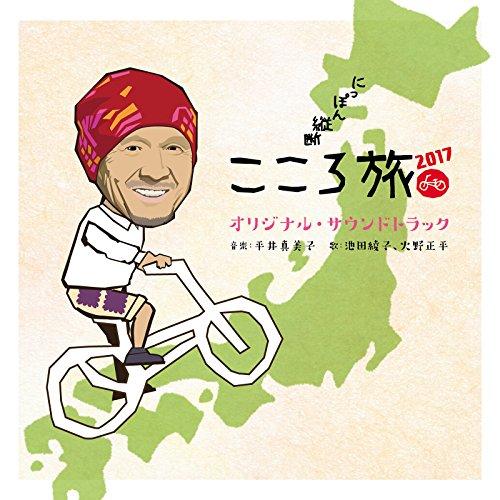 平井真美子 NHK BSプレミアム「にっぽん縦断 こころ旅2017」オリジナル・サウンドトラック