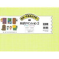 【アイ企画】 おばけマンション2 【カラーパネルシアター】