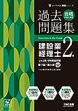 合格するための過去問題集 建設業経理士2級 第11版 20年3月・9月検定対策 (よくわかる簿記シリーズ)