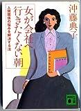 女が会社へ行きたくない朝―人間関係の悩みを解決する法 (講談社文庫)