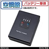 空調服 リチウムイオンバッテリー単体 RD9410A SUN-S サンエス (¥ 5,940)