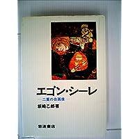 エゴン・シーレ―二重の自画像 (1984年)