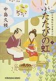 ふたたびの虹: 日本橋牡丹堂 菓子ばなし(三) (光文社時代小説文庫)