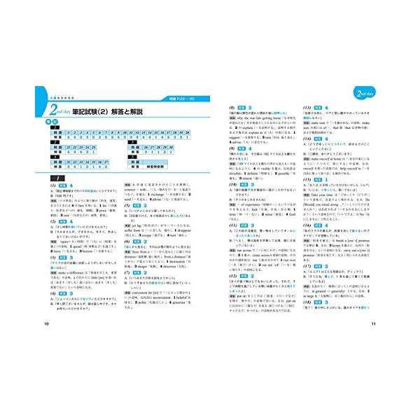 【CD付】7日間完成 英検準2級予想問題ドリル...の紹介画像7