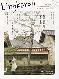 Lingkaran (リンカラン) 2008年 04月号 [雑誌]
