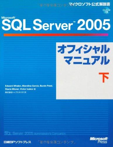 MS SQL SERVER2005 オフィシャルマニュアル 下 (マイクロソフト公式解説書)