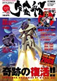 宇宙船Vol.120 (ホビージャパンMOOK)
