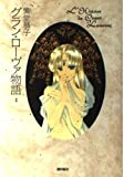 グランローヴァ物語 1 (希望コミックス)