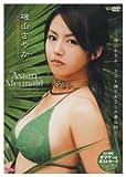 Asian Mermaid(磯山さやか ) [レンタル落ち] [DVD]
