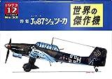 世界の傑作機 1972年 12月号 NO.32 特集=ユンカースJu87シュツーカ