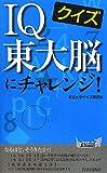 クイズIQ東大脳にチャレンジ! (青春新書PLAY BOOKS)