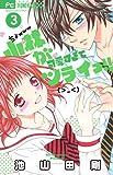 小林が可愛すぎてツライっ!! 3 (少コミフラワーコミックス)