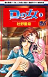 Dの女 9 (白泉社レディース・コミックス)