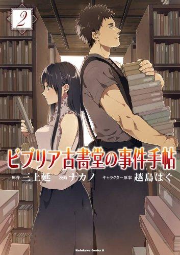 ビブリア古書堂の事件手帖(2) (角川コミックス・エース)の詳細を見る