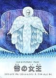 雪の女王 画像