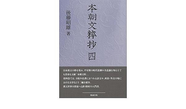 本朝文粋抄 四 | 後藤昭雄 |本 | 通販 | Amazon