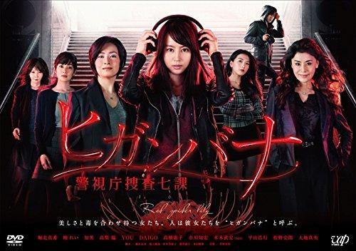 ヒガンバナ~警視庁捜査七課~(DVDBOX)