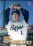 BBM2004 日本プロ野球70年記念カードセット レギュラーカード No.9 鈴木啓示