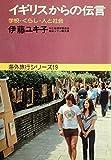 イギリスからの伝言―学校・くらし・人と社会 (1981年) (海外旅行シリーズ〈19〉)