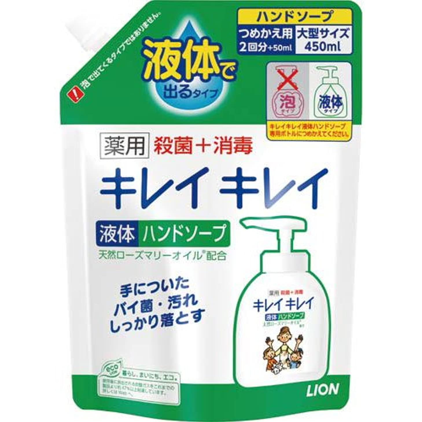残高ドライバ美的ライオン キレイキレイ薬用ハンドソープ 詰替用450ml×4