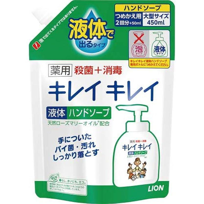 尽きるラウズクックライオン キレイキレイ薬用ハンドソープ 詰替用450ml×4