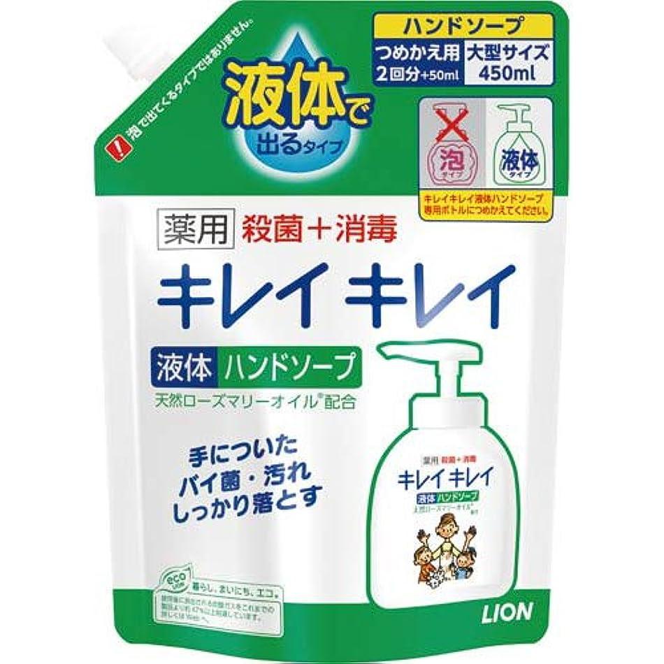 費用宇宙船感動するライオン キレイキレイ薬用ハンドソープ 詰替用450ml×4