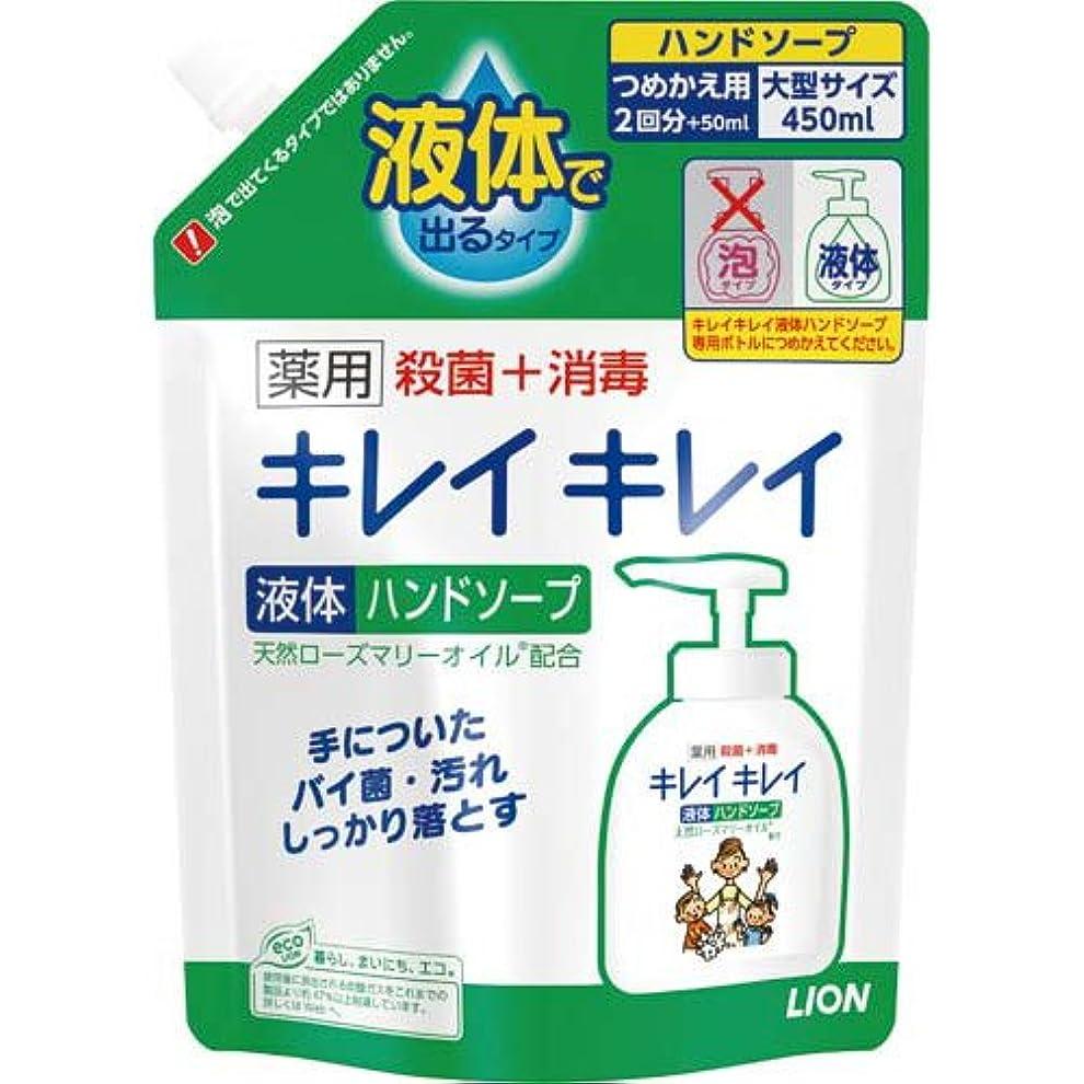 億改修めまいがライオン キレイキレイ薬用ハンドソープ 詰替用450ml×4