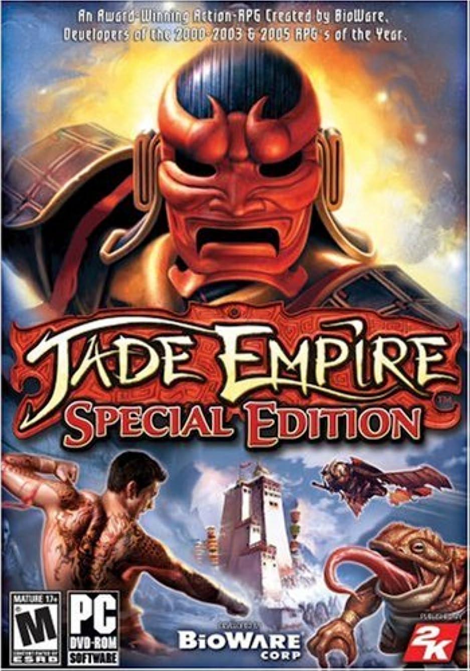 磁石アパルそんなにJade Empire Special Edition (Rhino Demon Exclusive Content) (輸入版)