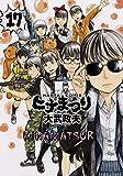 ヒナまつり コミック 1-17巻セット