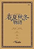 春夏秋冬物語[Blu-ray/ブルーレイ]