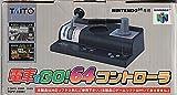 電車でGO!64専用コントローラ N64