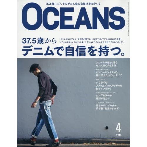 OCEANS(オーシャンズ) 2017年 04 月号 [雑誌]