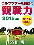 観戦力2015年篇 ゴルフツアーを見抜く