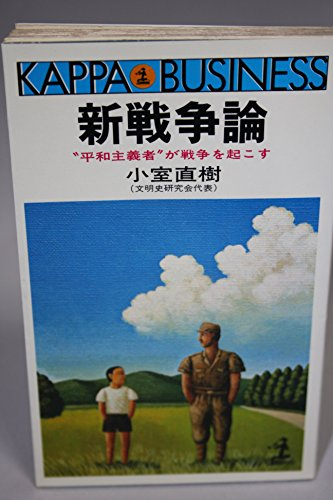 """新戦争論―""""平和主義者""""が戦争を起こす (1981年) (カッパ・ビジネス)の詳細を見る"""