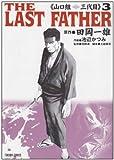 THE LAST FATHER山口組三代目 3 (トクマコミックス)