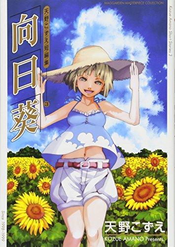 向日葵 天野こずえ短編集3 (ブレイドコミックス マスターピースコレクション)の詳細を見る