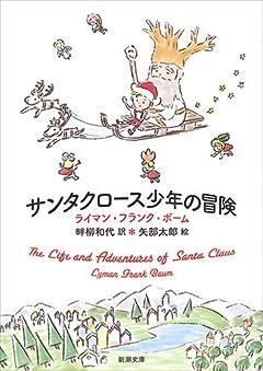 サンタクロース少年の冒険 (新潮文庫)