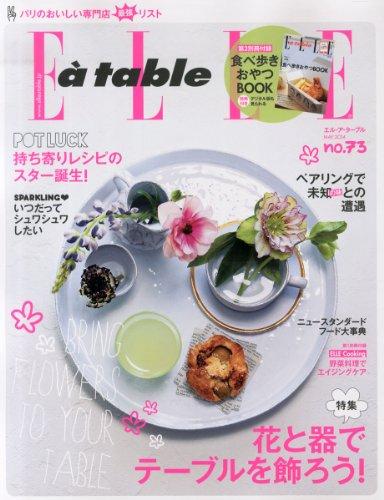 Elle a table (エル・ア・ターブル) 2014年 05月号の詳細を見る