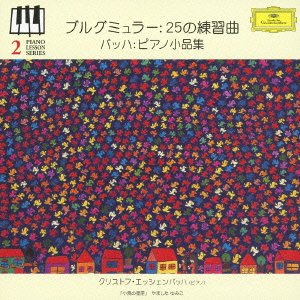 ブルグミュラー:25の練習曲、バッハ:ピアノ小品集