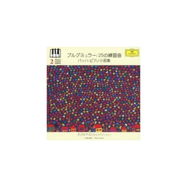 ブルグミュラー:25の練習曲、バッハ:ピアノ小品集の商品画像