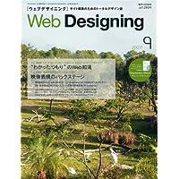 Web Designing (ウェブデザイニング) 2007年 09月号 [雑誌]