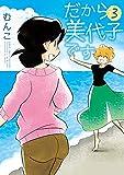 だから美代子です(3) (バンブーコミックス 4コマセレクション)