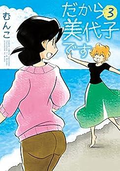 [むんこ]のだから美代子です(3) (バンブーコミックス 4コマセレクション)