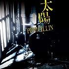 太陽(初回限定盤B)(DVD付)(通常1?2営業日以内に発送)